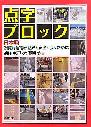 点字ブロック―日本発 視覚障害者が世界を安全に歩くために