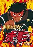 仮面の忍者 赤影 DVD-BOX デジタルリマスター版[DVD]