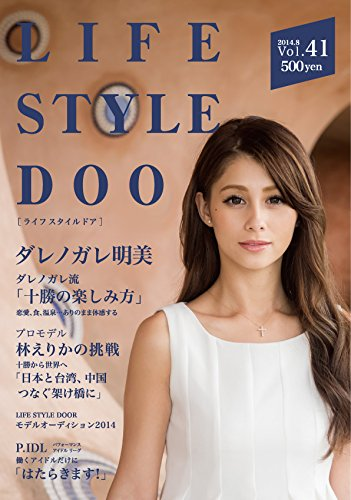 LIFE STYLE DOOR Vol.41 (ダレノガレ明美「十勝の楽しみ方」)