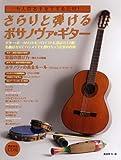 5人の名手をマネるだけ!  さらりと弾けるボサノヴァ・ギター 【CD付き】