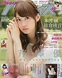 声優パラダイスR vol.13(AKITA DXシリーズ)