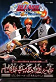 BLEACH The 3rd Phantom �IJ�'ˡ��Ƿ�� (V�����ץ֥å���)