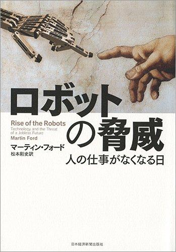 ロボットの脅威 ―人の仕事がなくなる日