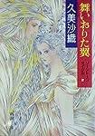 舞いおりた翼 (新潮文庫―ソーントーン・サイクル)