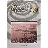 忘れない 伊勢湾台風50年