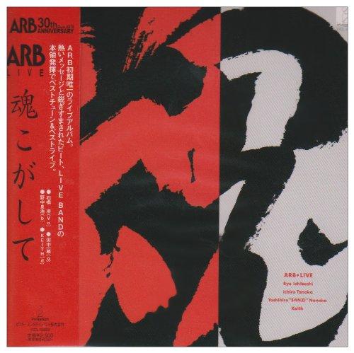 ARB LIVE/魂こがして(紙ジャケット仕様)
