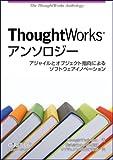 ThoughtWorks���?�� �������㥤��ȥ��֥������Ȼظ��ˤ�륽�եȥ��������Υ١������