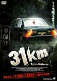 猫サムライ的映画感想「31Km」