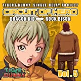 TVアニメ『TIGER&BUNNY』「-SINGLE RELAY PROJECT-CIRCUIT OF HERO Vol.5」