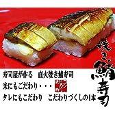 本場越前直火焼き 焼き鯖寿司 400g×1本