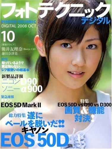 フォトテクニックデジタル 2008年 10月号 [雑誌]