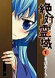 絶対☆霊域 1巻 (デジタル版ガンガンコミックスJOKER)