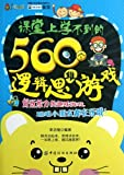 img - for 560 Logical Thinking Games Cant Be Learned in the Class (Chinese Edition) book / textbook / text book