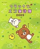リラックマエコ家計簿 2009 (2009) (別冊すてきな奥さん)