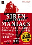 SIREN MANIACS(サイレンマニアックス) サイレン公式完全解析本