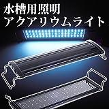 (トクトヨ)Tokutoyo 水槽用照明 LEDアクアリウムライト 78連 白/青 60cm~85cm 長寿命 収縮可能 お気軽に LED600