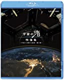 NHK VIDEO 宇宙の渚 映像集 ~宇宙から眺める地球一周の旅~ [Blu-ray]