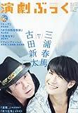 演劇ぶっく 2012年 12月号 [雑誌]