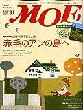 MOE (モエ) 2008年 10月号 [雑誌]