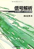 信号解析-信号処理とデータ分析の基礎
