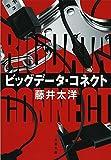 ビッグデータ・コネクト (文春文庫)