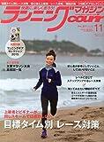 ランニングマガジンクリール 2015年 11 月号 [雑誌]