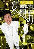 関根勤の妄想力 北へ [DVD]