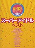 CD+楽譜集 超楽らくピアノソロ スーパーアイドルベスト 全音名フリガナ両手指番号付 (嵐)