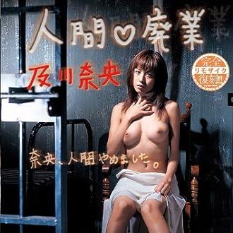 復刻 人間廃業 及川奈央 [DVD]