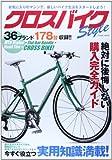 クロスバイクStyle―絶対に後悔しない購入完全ガイド (COSMIC MOOK)
