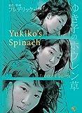 Yukiko's Spinach Frederic Boilet