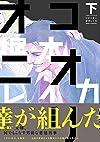 コオリオニ(下) (BABYコミックス)