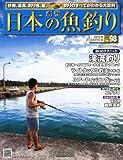 週刊 日本の魚釣り 2012年 8/22号 [分冊百科]
