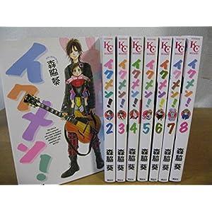 イクメン! コミック 1-8巻セット (KC デザート)