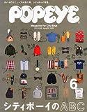 POPEYE (ポパイ) 2012年 06月号 [雑誌]