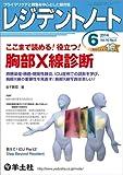 レジデントノート 2014年6月号 Vol.16 No.4 ここまで読める! 役立つ!  胸部X線診断〜肺感染症・肺癌・間質性肺炎、ICU症例での読影を学び、胸部X線の重要性を見直す! 胸部X線写真は美しい!