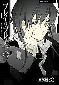 ブレイクブレイド(15)