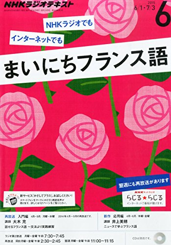 NHKラジオまいにちフランス語 2015年 06 月号 [雑誌]