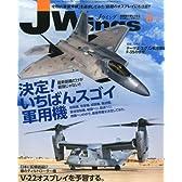 J Wings (ジェイウイング) 2012年 08月号 [雑誌]