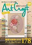 四季彩アートクラフト 2013 春夏号 vol.9 (I・P・S MOOK)