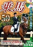 DVDでもっと優雅に!乗馬上達のコツ50 (コツがわかる本!)