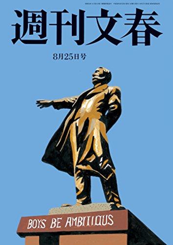 週刊文春 8月25日号[雑誌]