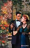 迷い込んだ愛の森 (ハーレクイン・ヒストリカル・スペシャル)