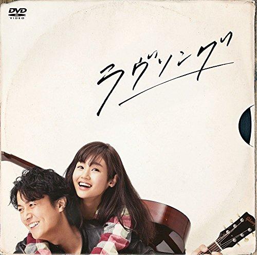 【早期購入特典あり】ラヴソング DVD BOX(メーカー特典(アイテム未定)付き) -