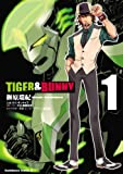 TIGER&BUNNY(1) (角川コミックス・エース)