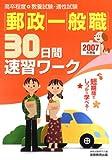 2007年度版 高卒程度郵政一般職30日間速習ワーク