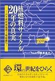 核燃料サイクル20年の真実—六ケ所村再処理工場始動へ (電気新聞ブックス)
