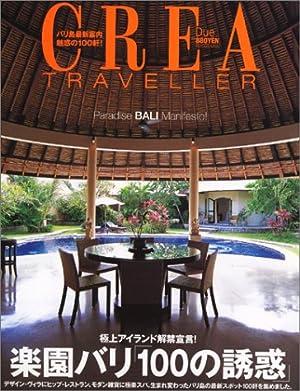 Crea due traveller―特集楽園バリ「100の誘惑」 (クレアドゥエ クレアトラベラー)