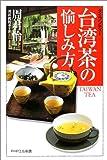 台湾茶(タイワンティー)の愉しみ方 (PHPエル新書)
