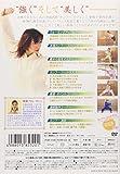 強くてキレイをめざす カンフー・フィットネス [DVD]